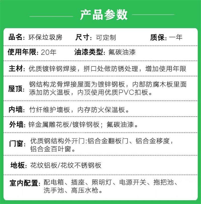 欣点垃圾房产品基本参数参考表