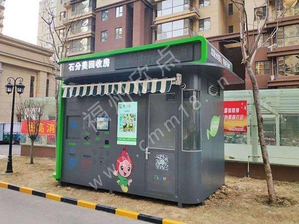福州环保垃圾房屋厂家(4)