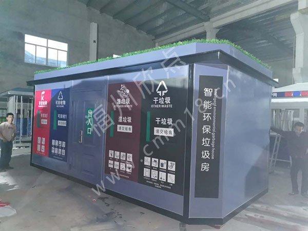 福州环保垃圾房屋厂家(10)
