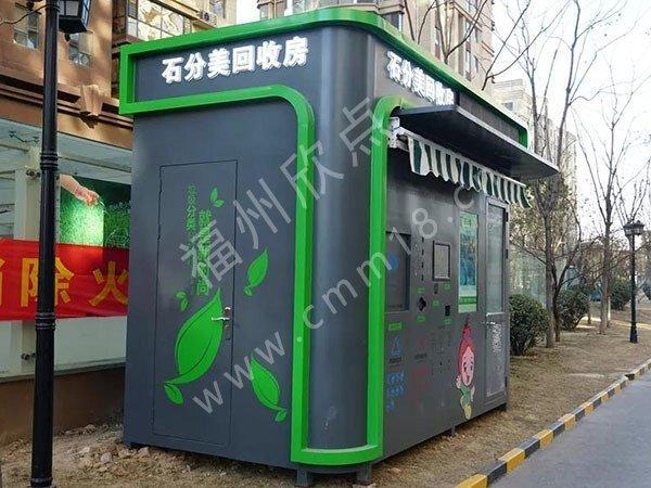 福州环保垃圾房屋厂家(8)