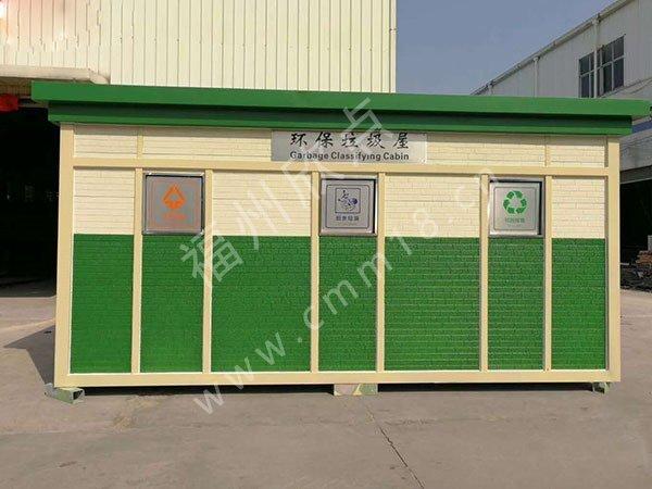 福州环保垃圾房屋厂家(46)