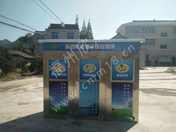 福州环保垃圾房屋厂家(121)