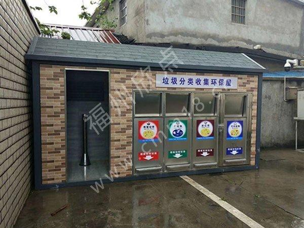 福州环保垃圾房屋厂家(168)