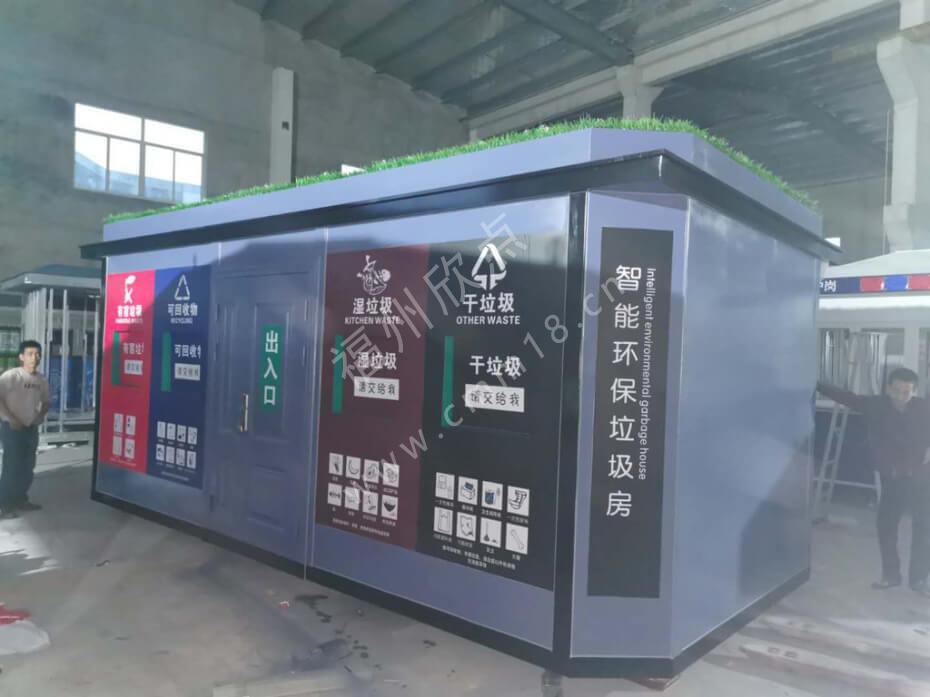 新农村智能干湿可回收智能环保垃圾房