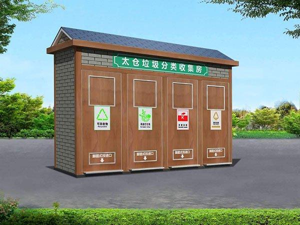 福州小区/街道/厂房环保垃圾分类屋定制效果图