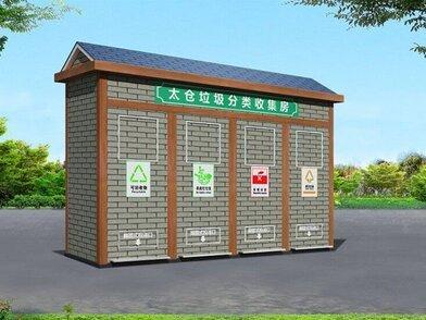 小区大厦环保垃圾分类投放站/单位四分类垃圾房效果图