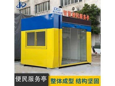福州城市街道公园广场售货便民服务亭