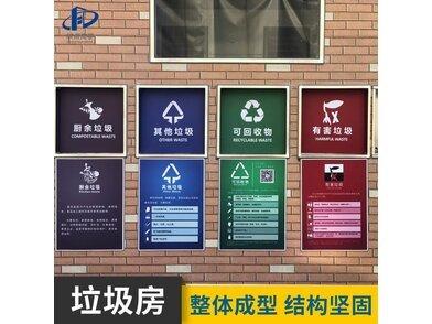福州商场/学校高品质组合式夹芯岩棉板垃圾房 可定制分类屋