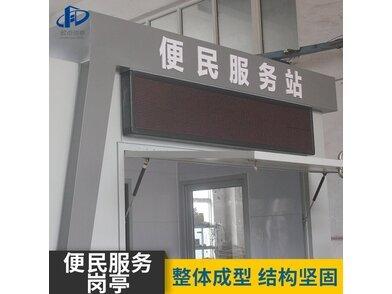 福州机场会展中心车站镀锌钢管便民服务亭/售货房