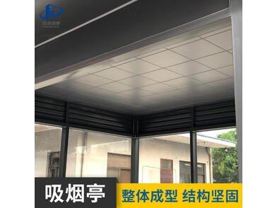福州吸烟亭厂家 工业园区经济型落地窗式镀锌管抽烟房定制