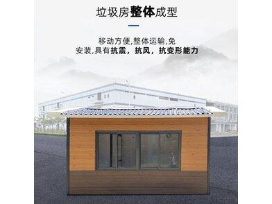 福州垃圾分类屋 别墅物业可移动式环保垃圾分类投放屋