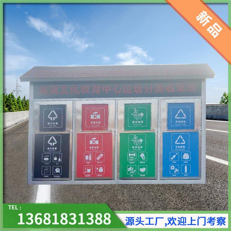 福州垃圾房制作厂家:小区别墅物业镀锌板四分类垃圾收集房