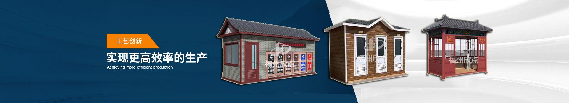 福州欣点-专业的垃圾房、吸烟亭、环保厕所、警务岗亭、保安岗亭、售货亭源头生产厂家